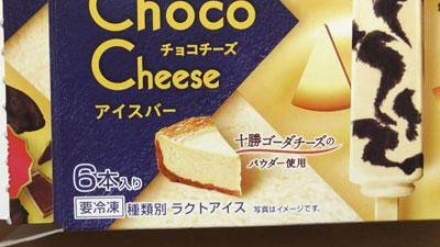 チョコチーズアイスバー-ザクザククッキー入り(明治)3