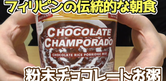 Champorado【チャンポラード】粉末チョコレートお粥(Goodday)