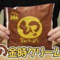 幻の金時クリームパン(ギターズ/pao)、日本テレビのヒルナンデスでも紹介された、1時間で1000個売れる人気商品!