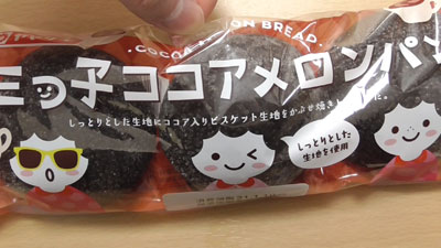 三つ子-ココアメロンパン(ヤマザキ)2