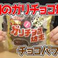 令和のガリチョコ坊主 チョコパフ入り(ヤマザキ)、平成ではチョコフレーク、令和ではチョコパフ^^