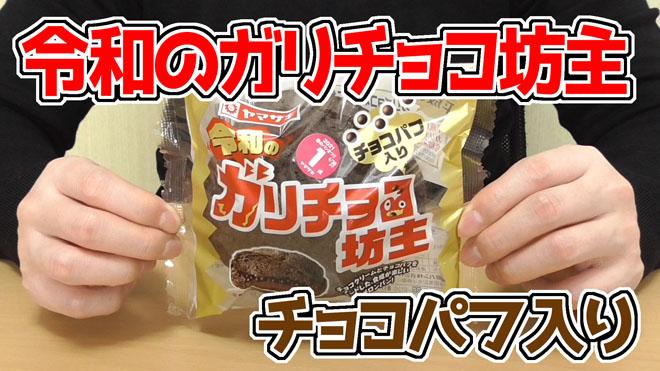 令和のガリチョコ坊主-チョコパフ入り(ヤマザキ)