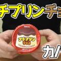 プチプリンチョコ(カバヤ)、ミニサイズながらしっかりプリンの形!見て食べて楽しい気分^^