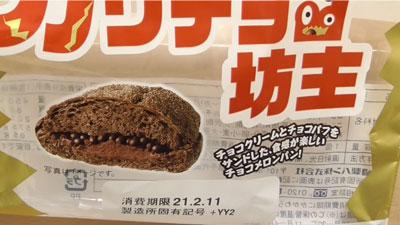 令和のガリチョコ坊主-チョコパフ入り(ヤマザキ)2