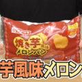 焼き芋風味メロンパン(ヤマザキ)、リベイク そのひと手間でおいしさUP!ということで、トーストで温めて頂きました^^