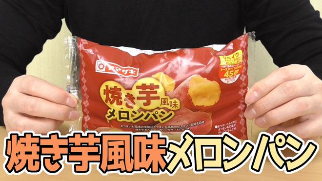 焼き芋風味メロンパン(ヤマザキ)