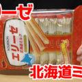 エリーゼ 北海道ミルク(ブルボン)、ミルククリームをウエハースで包み込んだ美味しいお菓子^^