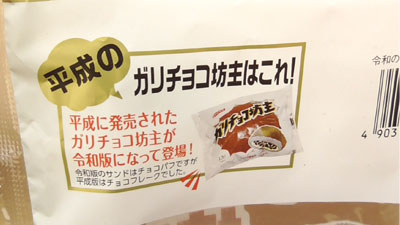 令和のガリチョコ坊主-チョコパフ入り(ヤマザキ)3