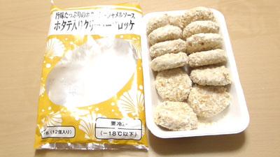 ホタテ入りクリーミーコロッケ(業務スーパー)2