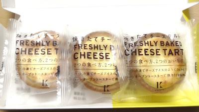 焼きたて-チーズタルトFRESHLY-BAKED-CHEESE-TART-冷凍食品(きのとや)4