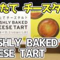 焼きたて チーズタルトFRESHLY BAKED CHEESE TART 冷凍食品(きのとや)、冷凍でチーズアイスのように!オーブントースターで焼きたてを再現!