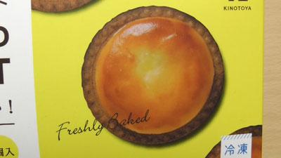 焼きたて-チーズタルトFRESHLY-BAKED-CHEESE-TART-冷凍食品(きのとや)2