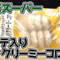 旨味たっぷりのホタテとベシャメルソース ホタテ入りクリーミーコロッケ(業務スーパー)、12個入、油で揚げるだけ