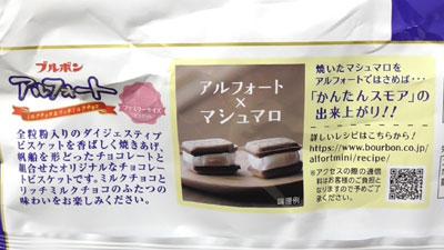 アルフォート-FSファミリーサイズ(ミルクチョコ&リッチミルクチョコ)【ブルボン】3