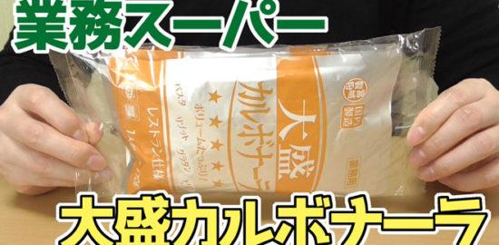 業務スーパー-大盛カルボナーラ
