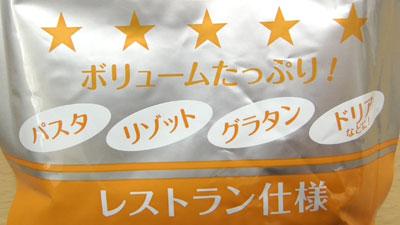業務スーパー-大盛カルボナーラ3