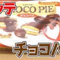 チョコパイ(ロッテ)、チョコパイブランド ビスケット市場売上No.1!安定して幸せ気分になれますw
