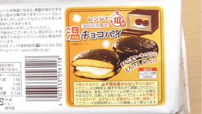 チョコパイ(ロッテ)20