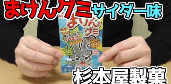 まけんグミ-サイダー味(杉本屋製菓)