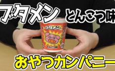ぶためん-とんこつ味(おやつカンパニー)