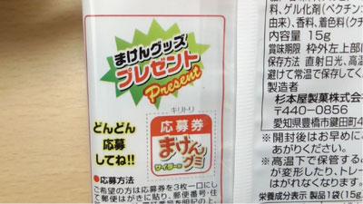 まけんグミ-サイダー味(杉本屋製菓)3
