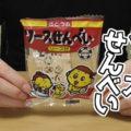 さとうのソースせんべい ソース付(佐藤製菓)、そのままでもソースをつけて味を変えても楽しめます^^