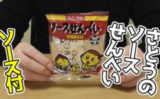 さとうのソースせんべい-ソース付(佐藤製菓)