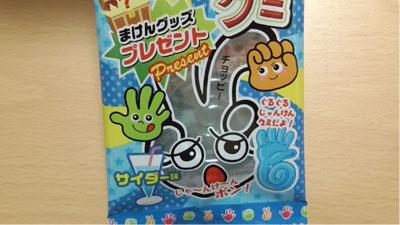 まけんグミ-サイダー味(杉本屋製菓)2