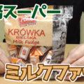 業務スーパー ミルクファッジ、ポーランドではクルフカと呼ばれる昔から親しまれてるお菓子