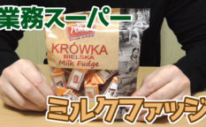 業務スーパー-ミルクファッジ