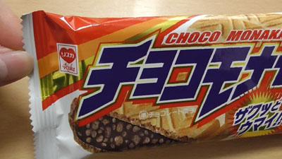 チョコモナカ(リスカ)2