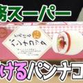 業務スーパー とろけるパンナコッタ、沢山食べれて美味しい牛乳パックシリーズより!