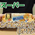 業務スーパー アリョンカビスケット(オリジナル)、ロシアからやってきたお菓子^^