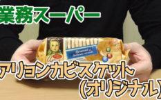 業務スーパー-アリョンカビスケット(オリジナル)