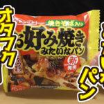 お好み焼きみたいなパン-オタフクソース使用焼きそば入り(ヤマザキ)