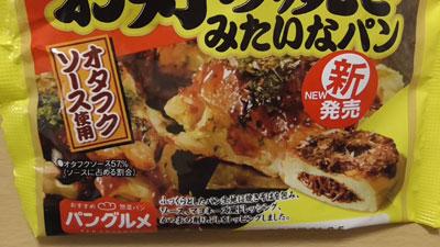 お好み焼きみたいなパン-オタフクソース使用焼きそば入り(ヤマザキ)2