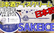 SAKEICE-Variety-Box-日本酒アイス(株式会社えだまめ)