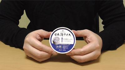 SAKEICE-Variety-Box-日本酒アイス(株式会社えだまめ)13