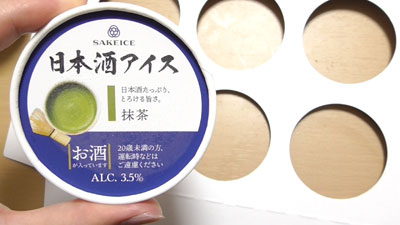 SAKEICE-Variety-Box-日本酒アイス(株式会社えだまめ)10