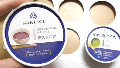 SAKEICE-Variety-Box-日本酒アイス(株式会社えだまめ)9