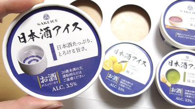 SAKEICE-Variety-Box-日本酒アイス(株式会社えだまめ)7